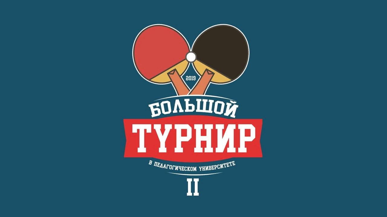 Результаты II большого турнира в УлГПУ!