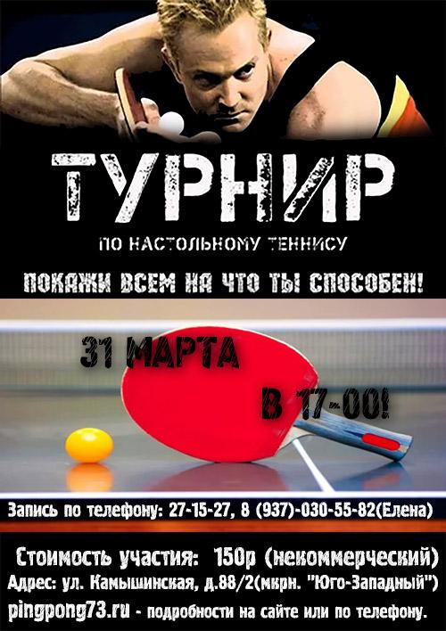 XIV турнир среди любителей!